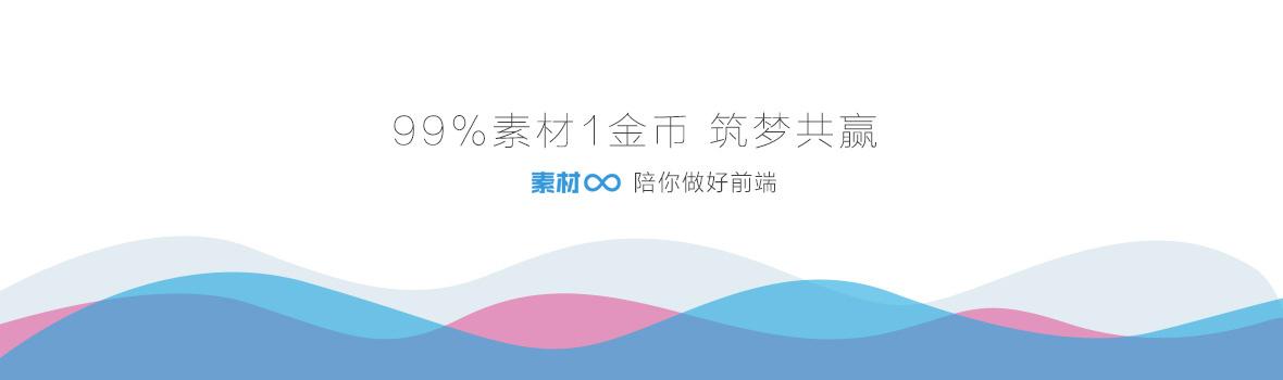99%素材1金币,筑梦共赢,HTML素材网,陪你做好前端设计!